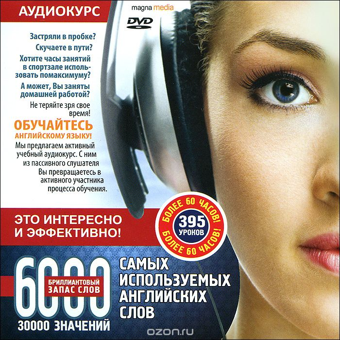 Audiokursy po angliyskomu yazyku dlya nachinayushchikh