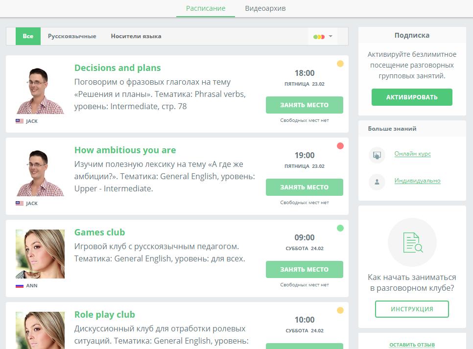 EnglishDom предлагает обучение в режиме Онлайн