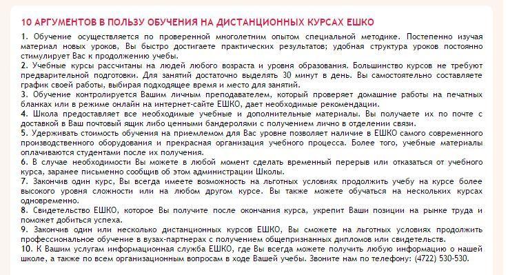 Курсы Escc.ru