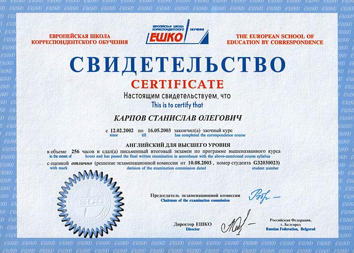 Обзор школы английского Escc.ru