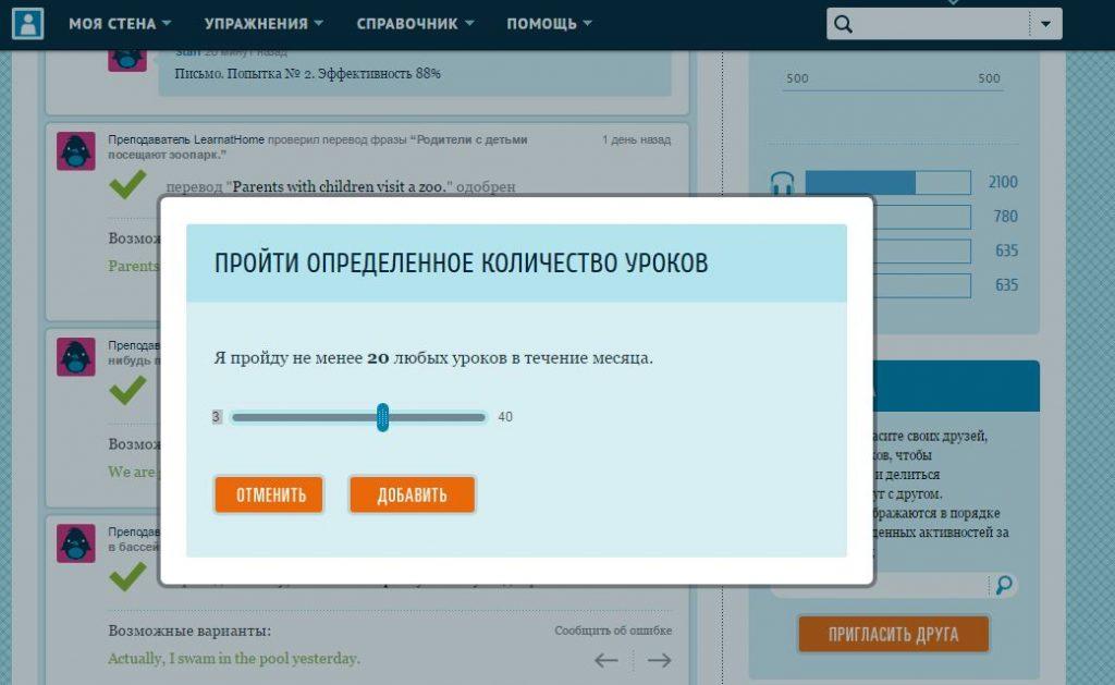Обзор школы английского Learnathome.ru