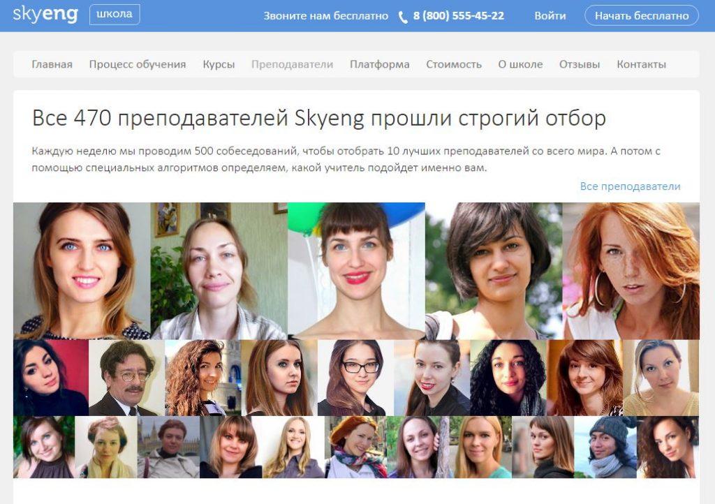 Обзор школы английского Skyeng.ru