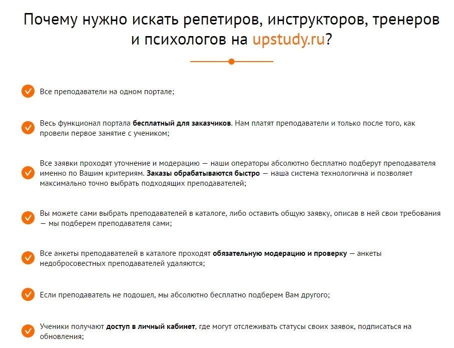 Описание школы Upstudy.ru