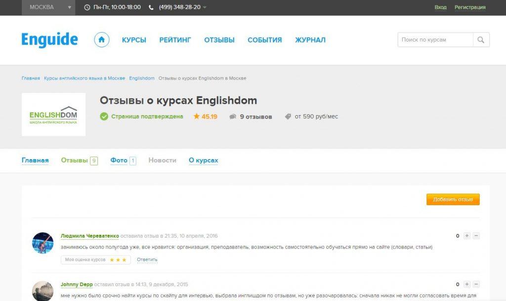 Отзывы о школе Englishdom.com