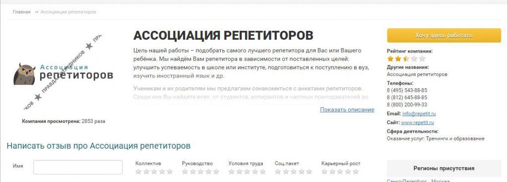 Отзывы о школе Repetit.ru