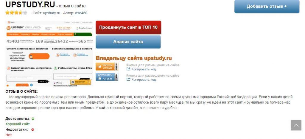 Отзывы о школе Upstudy.ru