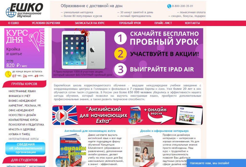 Программы Escc.ru
