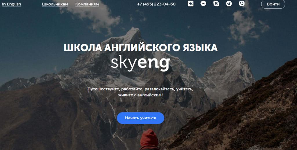 Подробный обзор школы английского Skyeng.ru + отзывы. - 🇬🇧 Английский Язык