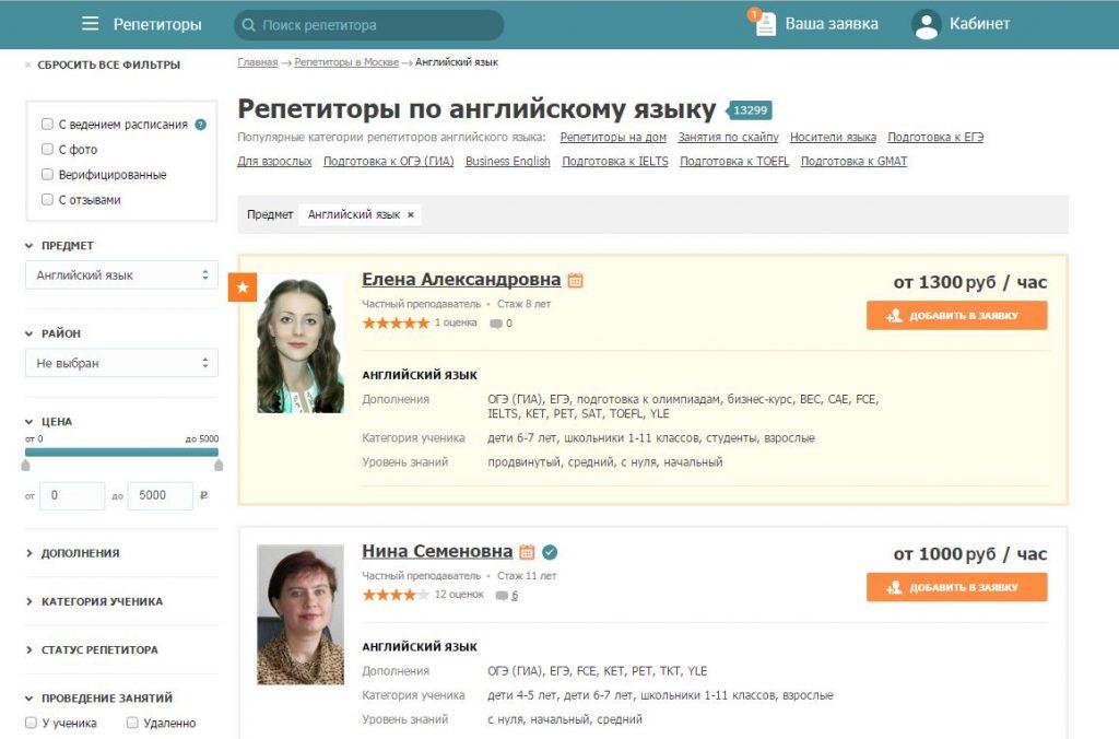 Цена обучения в Repetit.ru