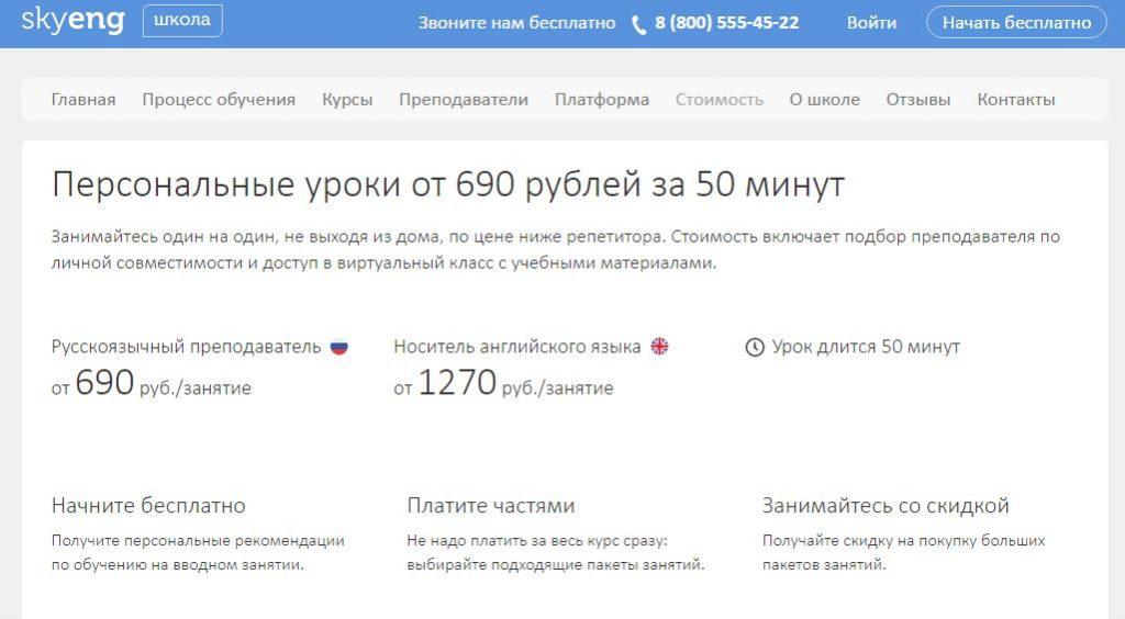 Цена обучения в Skyeng.ru