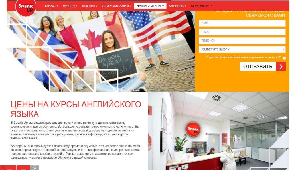 Цена обучения в Spk-up.ru