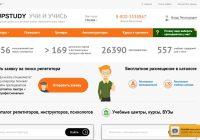 Цена обучения в Upstudy.ru