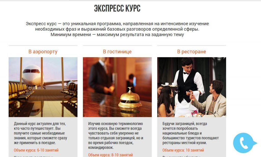 Kursy angliyskogo po Skype eng-school.com