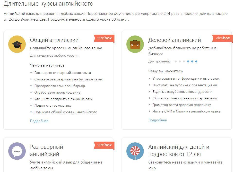 Курсы Skyeng.ru