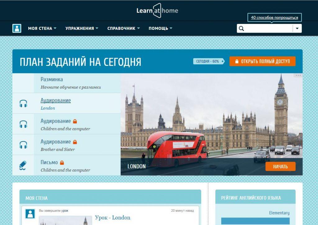 Описание школы Learnathome.ru