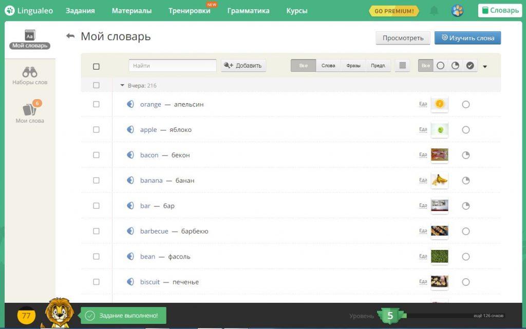 Описание школы Lingualeo.com