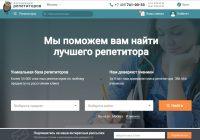 Программы Repetit.ru