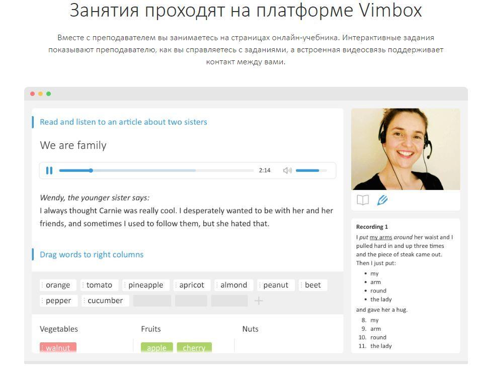 Программы Skyeng.ru