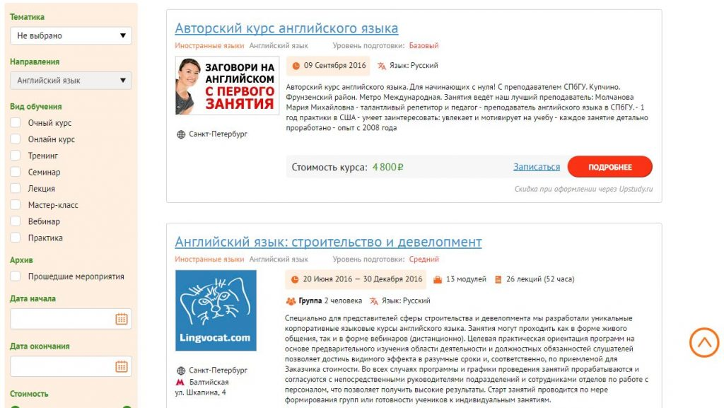 Программы Upstudy.ru