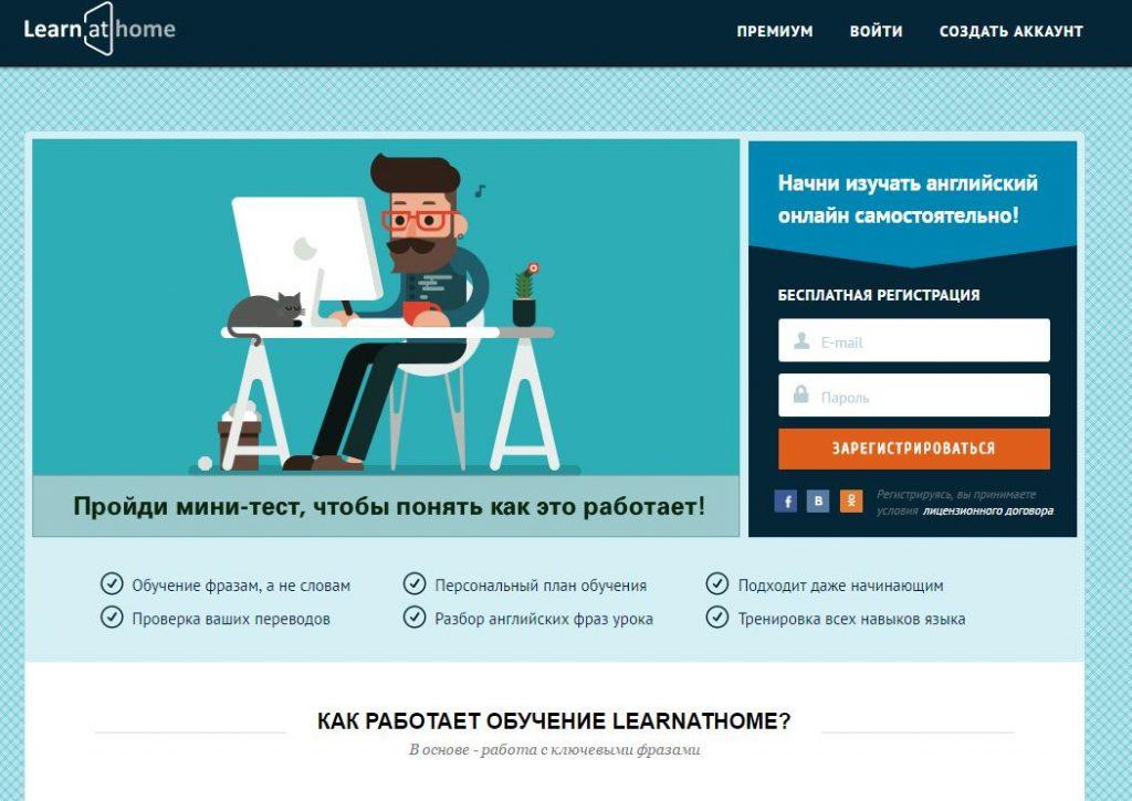 Школа английского Learnathome.ru