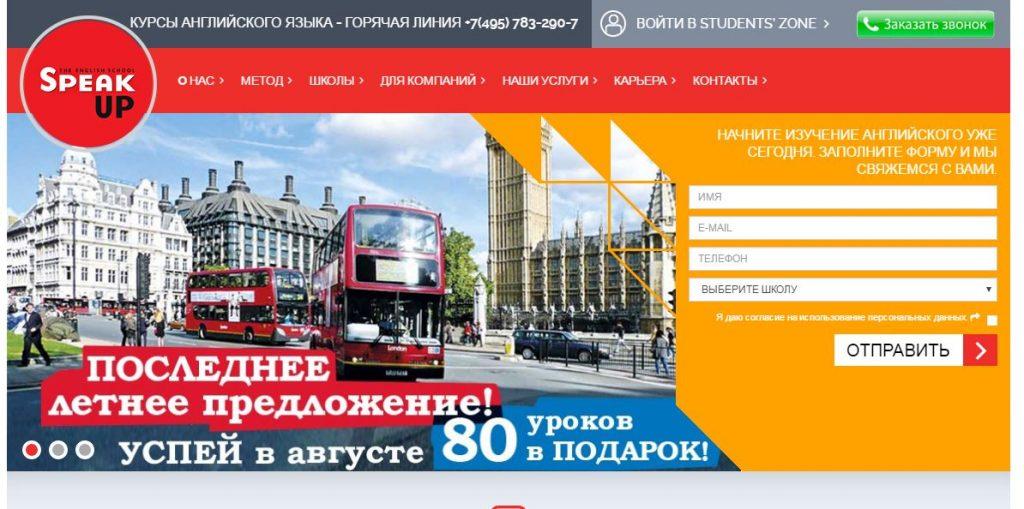 Школа английского Spk-up.ru