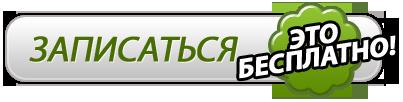 Записаться на обучение в школу Learnathome.ru