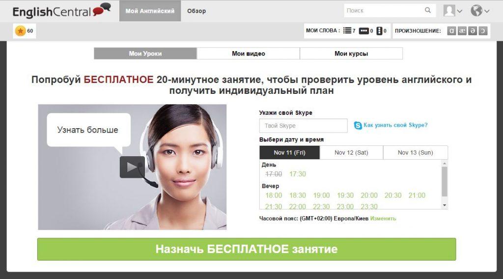 interaktivnoye-izucheniye-angliyskogo-yazyka-besplatno