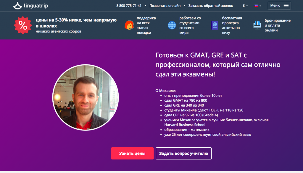 Обзор платформы для бронирования языковых курсов Linguatrip -  Английский Язык