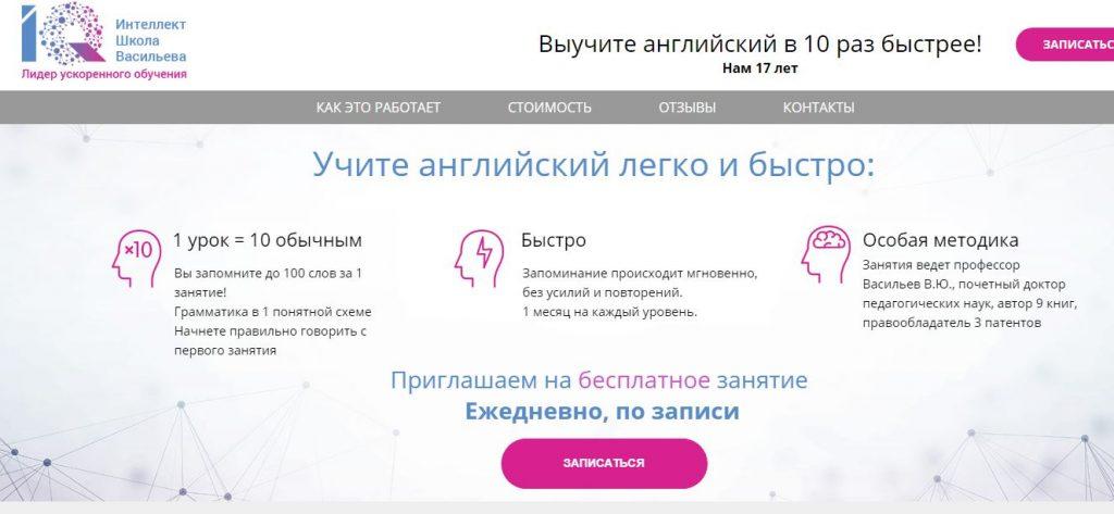 Обзор интеллект-школы Васильева - 🇬🇧 Английский Язык