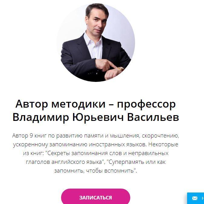 Интеллект-школа Васильева