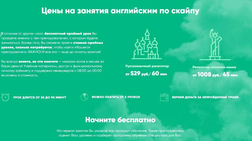 Цена обучения в школе ЛингуаАирлайнс: 500 руб/час