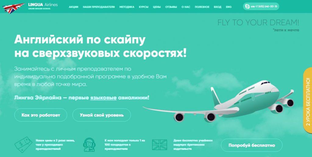 Обзор школы английского Lingua Airlines - 🇬🇧 Английский Язык