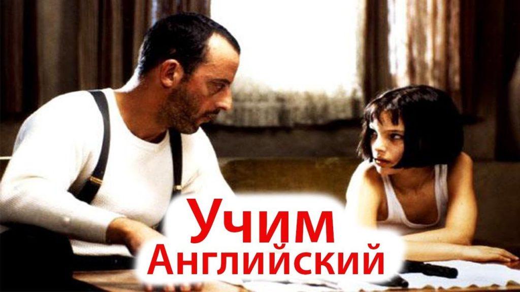 Какие фильмы смотреть для изучения английского языка? - Английский Язык
