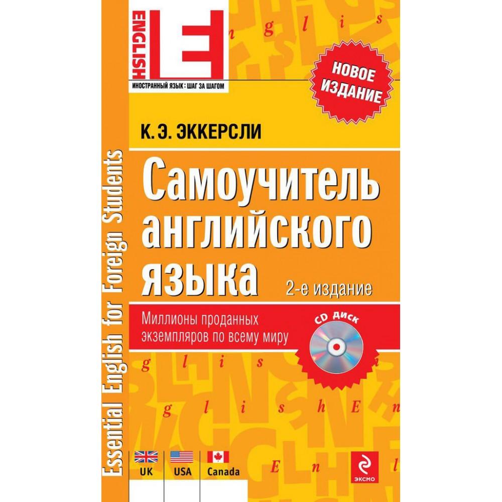 «Самый лучший самоучитель английского языка» А. Петровой, И. Орловой.