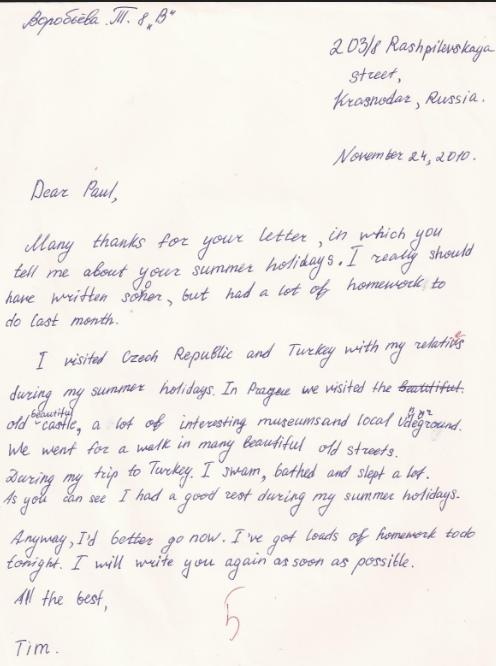 Письмо другу