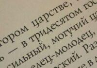 The great and mighty Russian language - Великий и могучий русский язык