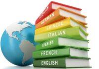 Язык - Иностранный язык
