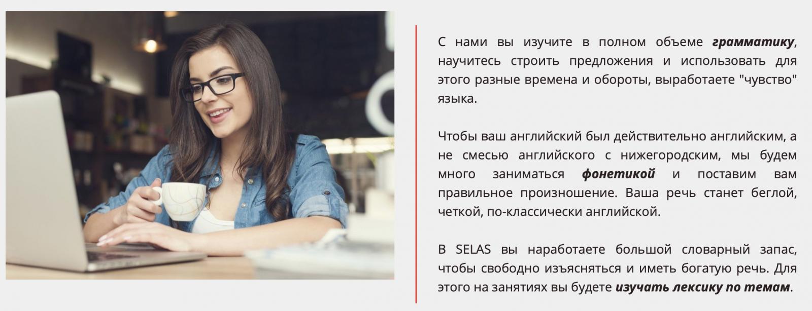 Цена обучения в школе Селас: От 690р./урок