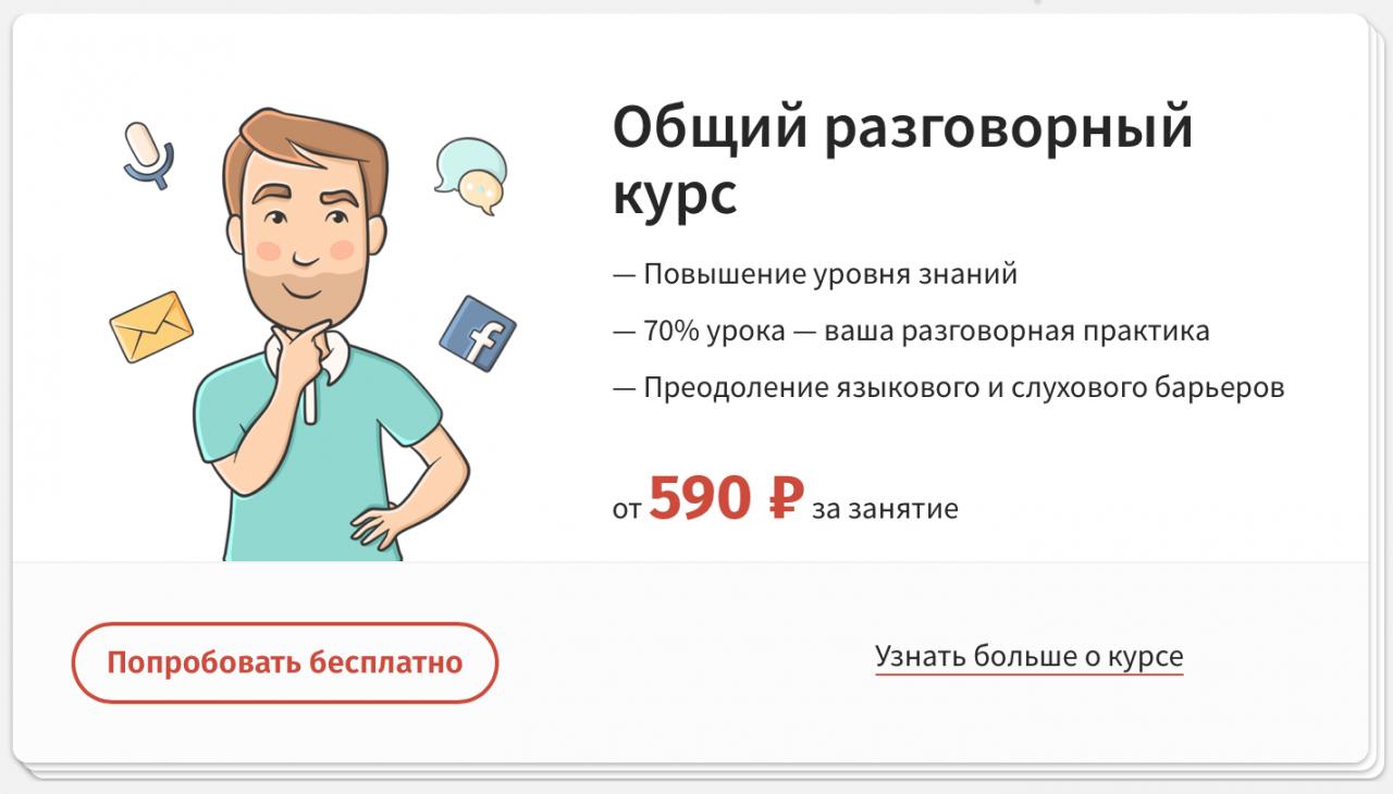 Цена обучения в школе «Инглекс»: От 590 руб/час