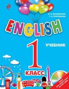 Английский. 1 класс. Верещагина, Притыкина. Учебник