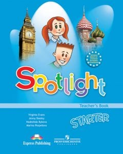 Английский язык для начинающих. Быкова, Эванс, Дули. Teacher's book