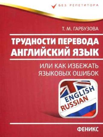 Английский язык. 1 4 классы. Татьяна Гарбузова. Учебник