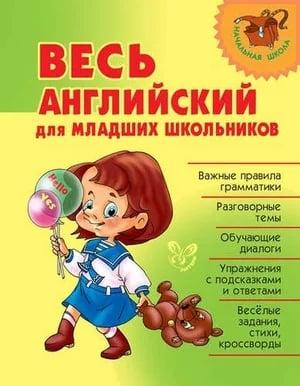 Весь английский для младших школьников. Илюшкина, Ушакова. Учебник
