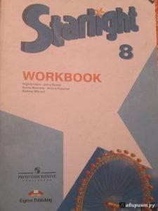 Дули, Баранова, Эванс - Английский язык 8 класс - Рабочая тетрадь