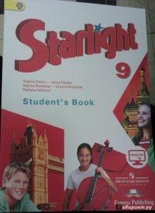 Дули, Баранова, Эванс - Английский язык 9 класс - Учебник