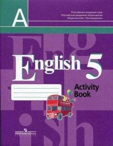 Дуванова, Кузовлёв, Лапа - Английский язык. 5 класс - Рабочая тетрадь