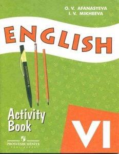 Михеева, Афанасьева - Английский язык 6 класс - Рабочая тетрадь