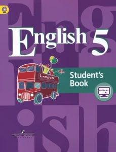 Дуванова, Кузовлёв, Лапа - Английский язык. 5 класс - Учебник