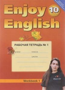 Биболетова,Бабушис - Английский язык 10 класс Enjoy English - Рабочая тетрадь