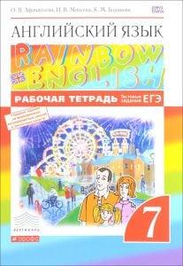 Баранова, Афанасьева, Михеева - Английский язык седьмой класс - Учебник